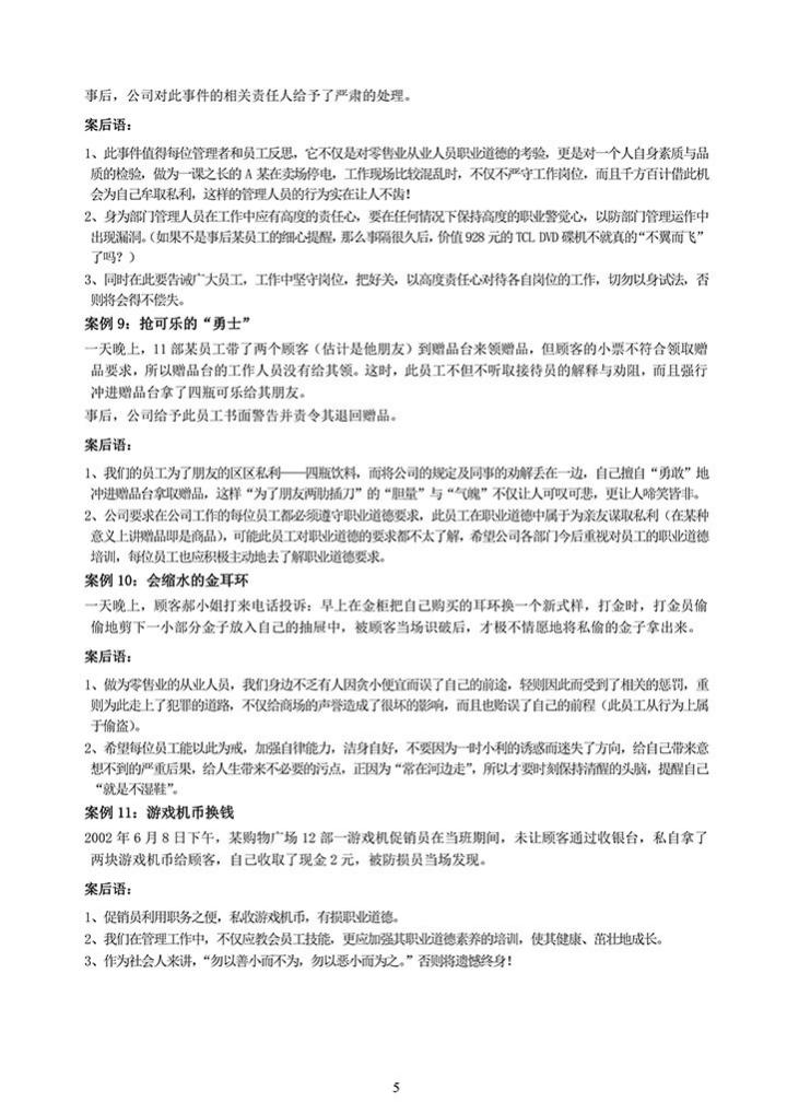 720x1020 - 公司团队员工培训案例大全(全文51页,6.3万字)