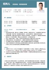 财务高级经理3-5年经验简历.docx