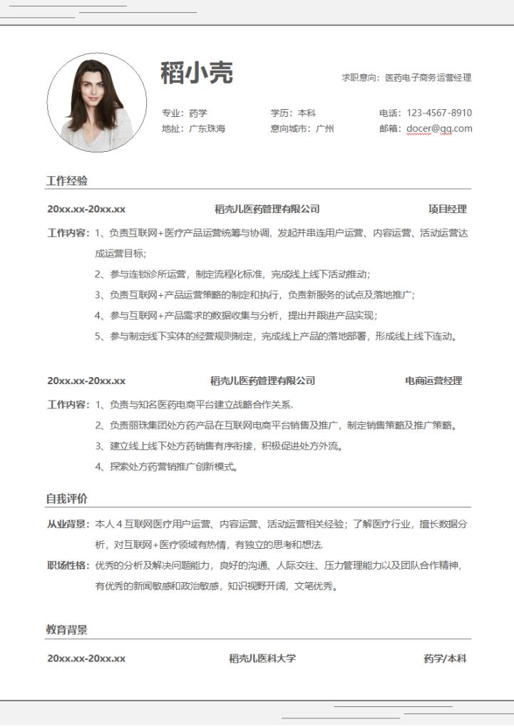 极简线条互联网+医疗项目经理.docx