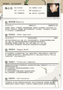 免费简约素材仙鹤简历模板.docx