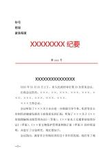 会议纪要-人民政府会议.docx