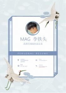 免费国风高级鹤纹商务简历模板.docx