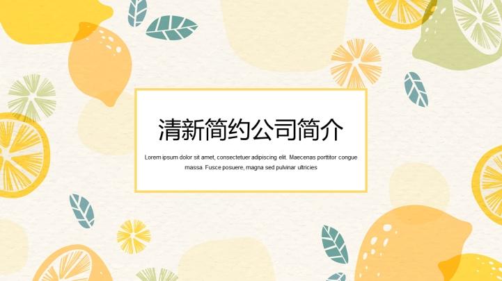 黄色清新简约公司简介.pptx