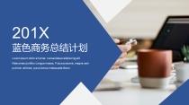 蓝色商务总结计划.pptx