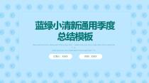 藍綠小清新通用季度總結模板.pptx