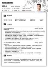 财务高级经理墨竹3-5年经验简历.docx