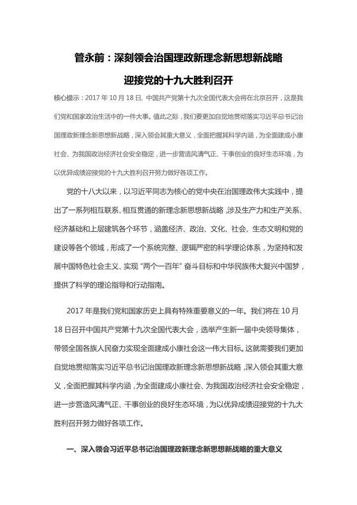 管永前:深刻领会治国理政新理念新思想新战略迎接党的十九大胜利召开.docx