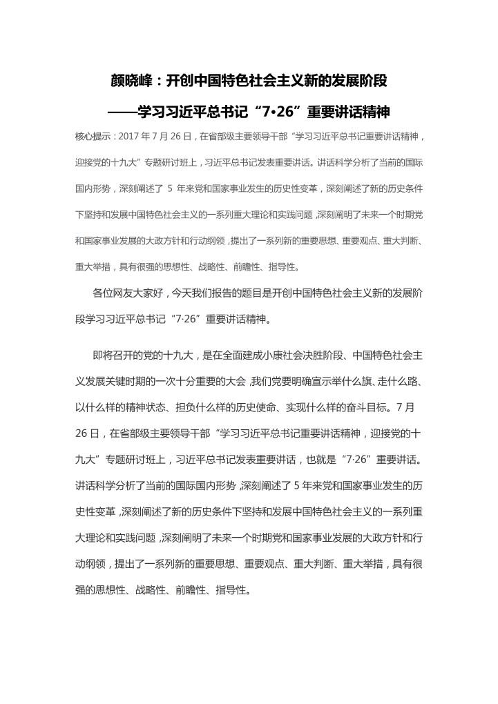 """颜晓峰:开创中国特色社会主义新的发展阶段-学习习近平总书记""""7-26""""重要讲话精神.docx"""