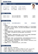 财务高级经理深色3-5年经验简历.docx