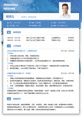 财务高级经理蓝染3-5年经验简历.docx