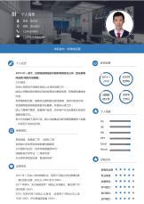 新媒体运营简历1年以下经验简约风格.docx