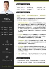 财务高级经理侧栏3-5年经验简历.docx