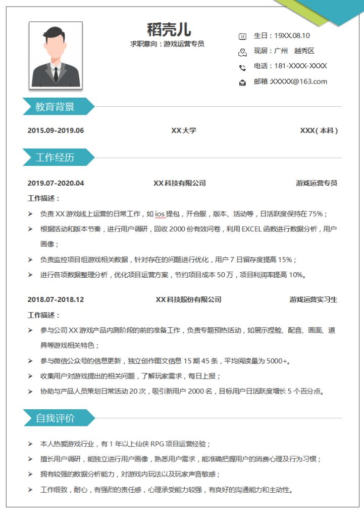 清新1年经验游戏运营简历.docx
