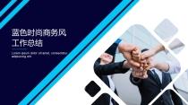 蓝色时尚商务风.pptx
