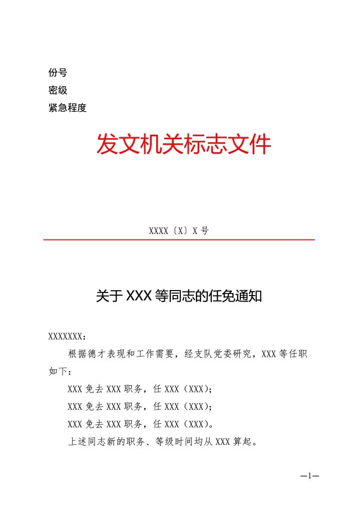 通知-干部任免 (2).docx