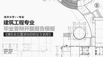 【毕业答辩】完整框架建筑工程专业论文答辩.pptx