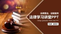 法律服务律师事务所法律法院动态PPT.pptx
