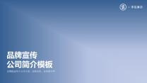 蓝色品牌宣传公司业务介绍模板.pptx