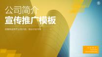 简约公司简介宣传推广商务汇报通用模版.pptx
