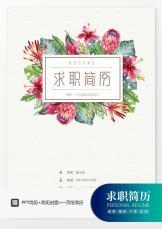 手繪彩色花卉簡歷套裝.docx