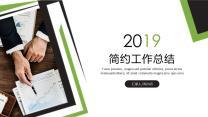 商务清新风总结计划PPT模板.pptx