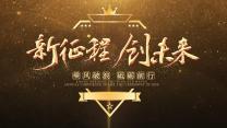 震撼年中盛典颁奖视频开场PPT.pptx