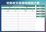 财务收支报表明细统计表.xlsx