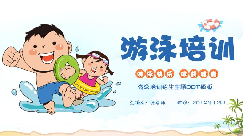 卡通游泳培训招生训练营PPT.pptx
