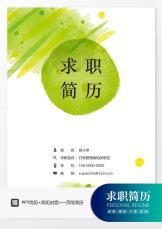 創意綠色水彩簡歷套裝.docx