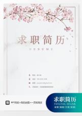 清新粉色花朵簡歷套裝.docx