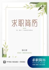 小清新綠葉插畫簡歷套裝.docx