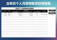 业务员个人月度销售目标明细表.xlsx