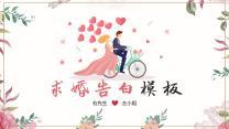 小清新文艺情人节求婚表白模板.pptx