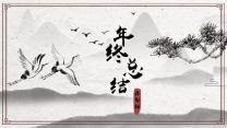 工作总结年终总结中国风水墨山水仙鹤PPT模板.pptx