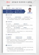 新媒体运营个人简历通用模板.docx