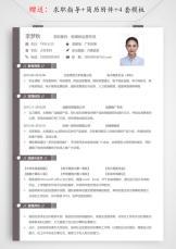 通用求职个人简历模板.docx