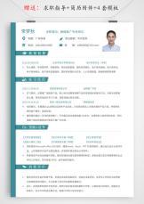 个人简历通用求职模板.docx