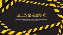 施工安全注意事项PPT模板.pptx