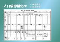人口信息管理登記卡.xlsx