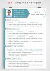 个人简历通用求职竞聘单页模板.docx