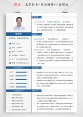 个人简历通用单页履历求职模板.docx
