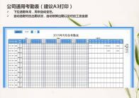 企業通用考勤表(自動核算工資).xlsx