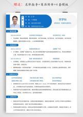 秋招通用求职简历单页个人模板.docx
