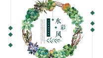 植物水彩风 小清新.pptx
