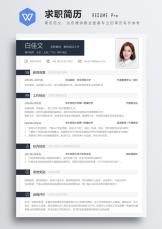 简历简约履历.docx