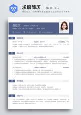 单页简历.docx