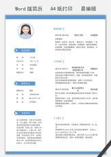 简洁蓝色销售简历.docx