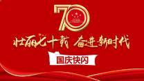 国庆节70周年抖音快闪PPT.pptx