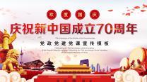 庆祝新中国成立70周年.pptx