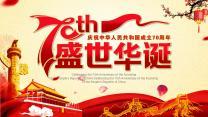 庆祝中华人民共和国成立七十周年.pptx